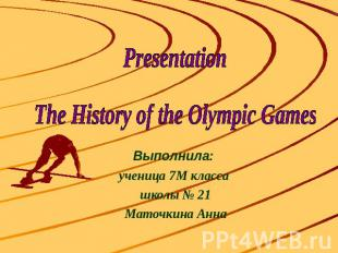 PresentationThe History of the Olympic GamesВыполнила: ученица 7М класса школы №