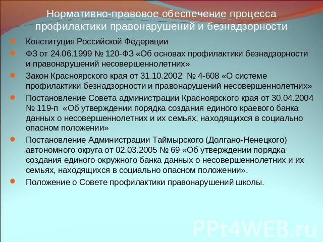 НАКС большой закон красноярского края о социальных гарантиях инвалидов машину гараж даче
