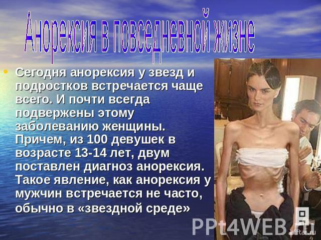 Реферат на тему анорексия