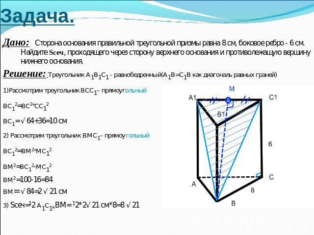 Геометрия 10 класс решение задач с призмой анимация решение задач