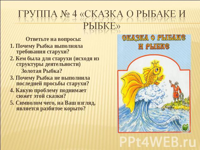как характеризует старуху героиню сказки о рыбаке и рыбке