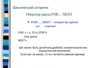 Циклический алгоритм Оператор цикла FOR… NEXTFOR … NEXT – оператор цикла для сле