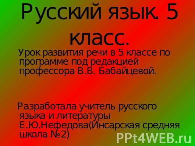 sochinenie-na-temu-konets-urok-fizkulturi-5-klass