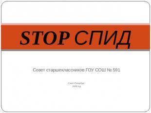 STOP СПИД Совет старшеклассников ГОУ СОШ № 591Санкт-Петербург2009 год