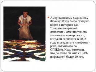 """Американскому художнику Франку Муру было суждено войти в историю как """"создателю"""