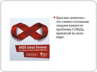 Красная ленточка - это символ осознания людьми важности проблемы СПИДа, принятый