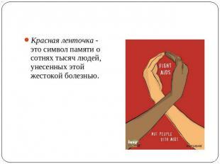 Красная ленточка - это символ памяти о сотнях тысяч людей, унесенных этой жесток