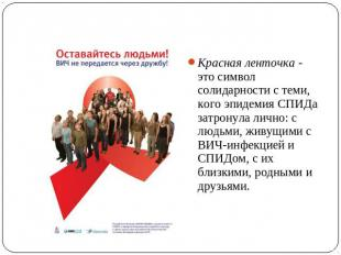 Красная ленточка - это символ солидарности с теми, кого эпидемия СПИДа затронула