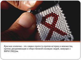 Красная ленточка - это символ протеста против истерии и невежества, против дискр