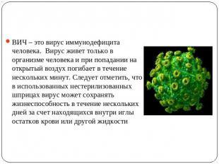 ВИЧ – это вирус иммунодефицита человека. Вирус живет только в организме человек