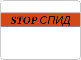 STOP СПИД