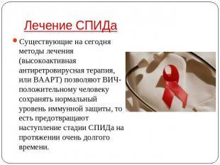 Лечение СПИДа Существующие на сегодня методы лечения (высокоактивная антиретрови