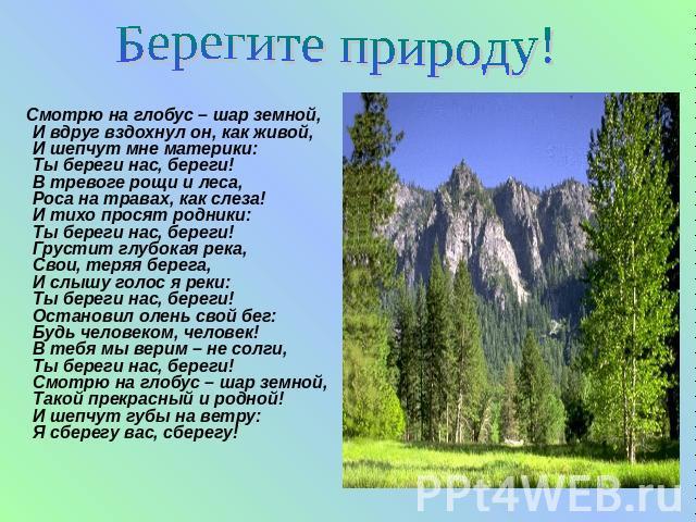 природой с стихи знакомство
