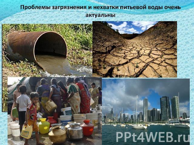 как человек употребляет водные запасы нашей планеты