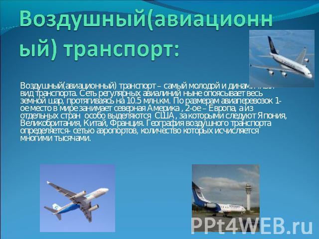 отделов МВД интересный доклад по авиации движения