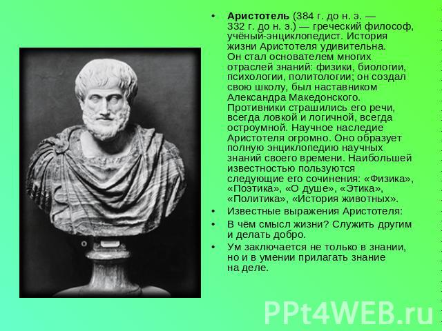 christianity vs aristotle ethics Aristotle believed the soul was connected to aristotle and the soul the nicomachean ethics provides a good place to start to.