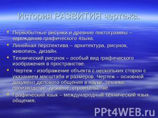 Главная  История и обществознание Баутина Екатерина