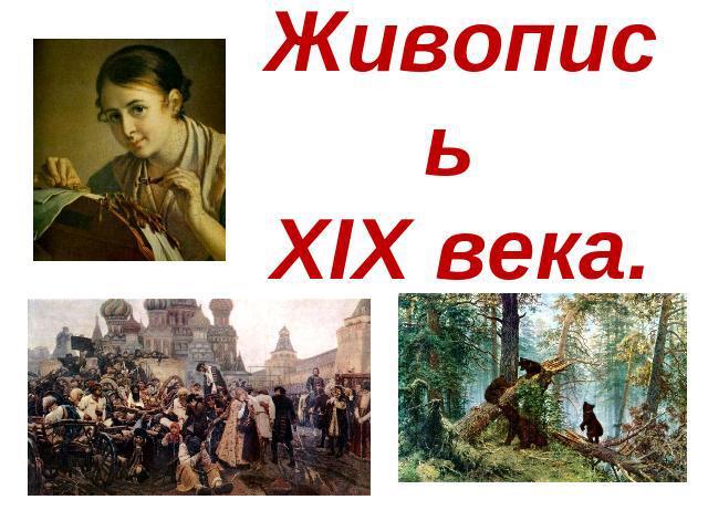 Доклад живопись 19 века в россии 8426
