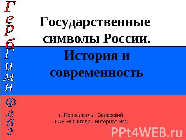 военная символика россии история и современность мире