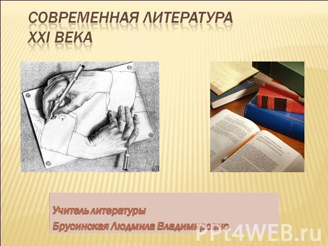 Современная литература презентация
