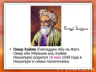 """""""Мудрость Жизни"""" - Омар Хайям"""