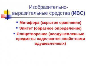 Знакомство Учащихся Начальной Школы С Лексикологией