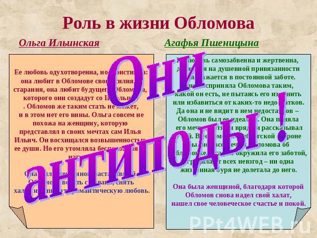 сравнительная характеристика ольги ильинской и агафьи пшеницыной таблица