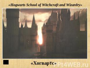 «Hogwarts School of Witchcraft and Wizardry» «Хогвартс»