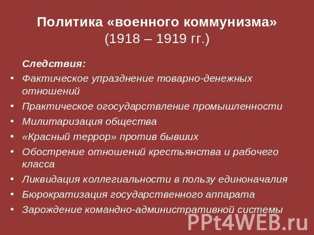 Назовите основные мероприятия политики военного коммунизма в промышленности