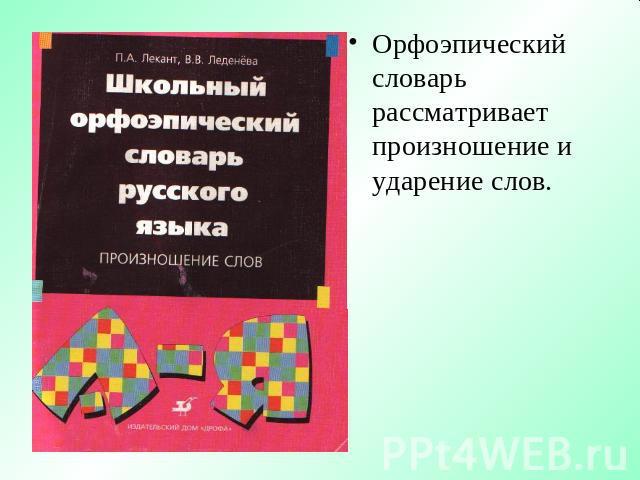 Орфоэпическим словарем русского языка онлайн