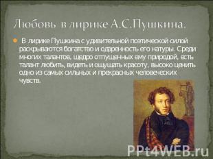 Реферат на тему любовь в творчестве пушкина 6666