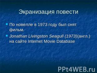 Экранизация повести По новелле в 1973 году был снят фильм.Jonathan Livingston Se