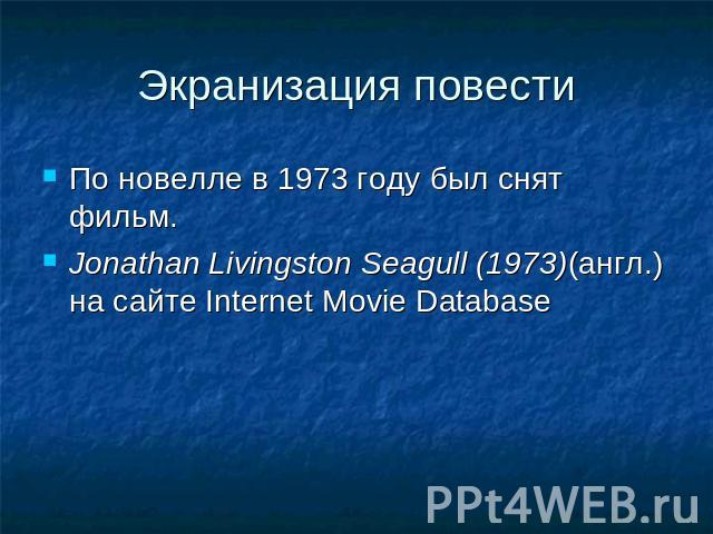 Экранизация повести По новелле в 1973 году был снят фильм.Jonathan Livingston Seagull (1973)(англ.) на сайте Internet Movie Database