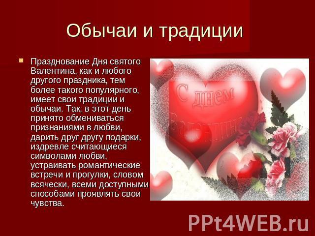prezentatsiya-dnem-svyatogo-valentina-lyubimomu-parnyu-temu-zhizn