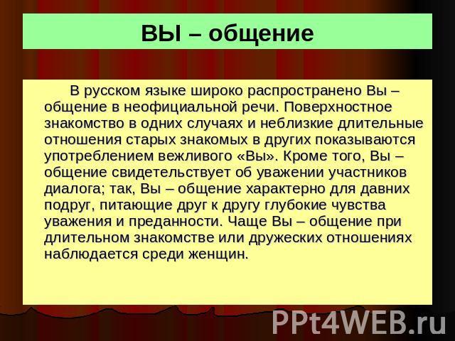 Знакомство Русский Язык