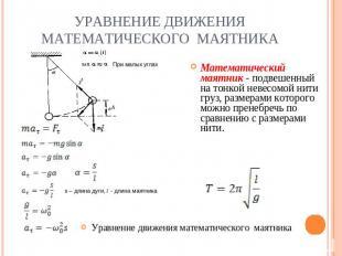уравнение движения математического маятника
