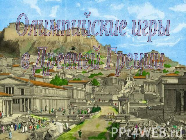 Презентация на тему Олимпийские игры в Древней Греции  Олимпийские игрыв Древней Греции