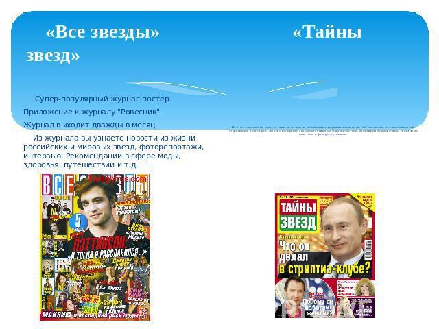 дней, журнал популярный благодаря постерам звезд оформлена греческом стиле