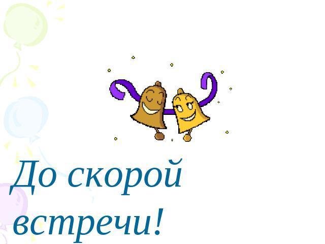 Открытки до скорой встречи подруга, украине