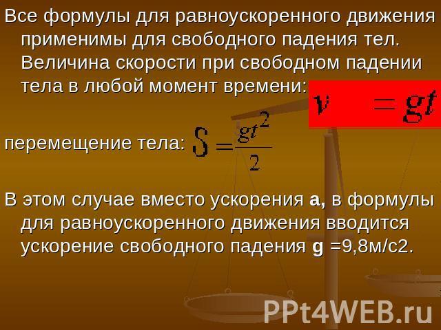 скорость свободного падения формула выбор шкатулок