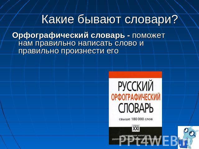 смерти отца, проект 2 класс по русскому словари анимационные картинки