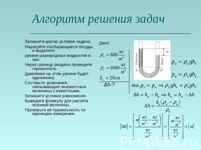 Физика 7 класс решение задач сообщающиеся сосуды параллелепипед и призма решение задач