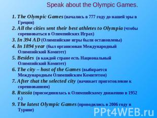 Speak about the Olympic Games. 1. The Olympic Games (начались в 777 году до наше