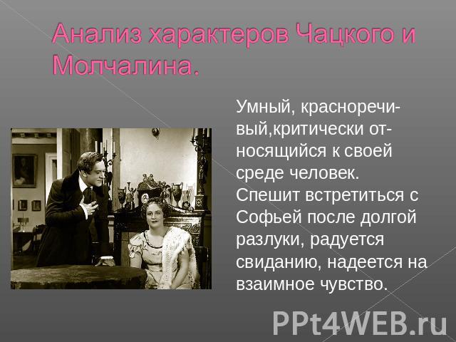 цитаты молчалина и чацкого вакансии Малоярославце