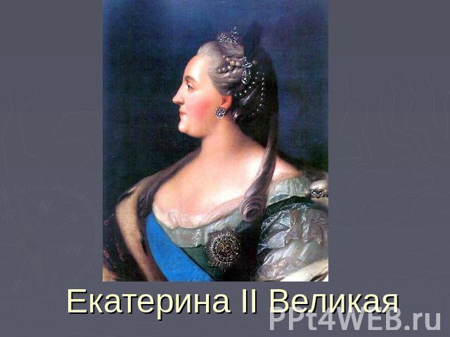 Презентация на тему Екатерина ii Великая презентации по  Екатерина ii Великая
