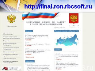 http://final.ron.rbcsoft.ru