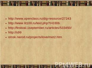 http://www.openclass.ru/dig-resource/27243http://www.lit100.ru/text.php?t=030bht