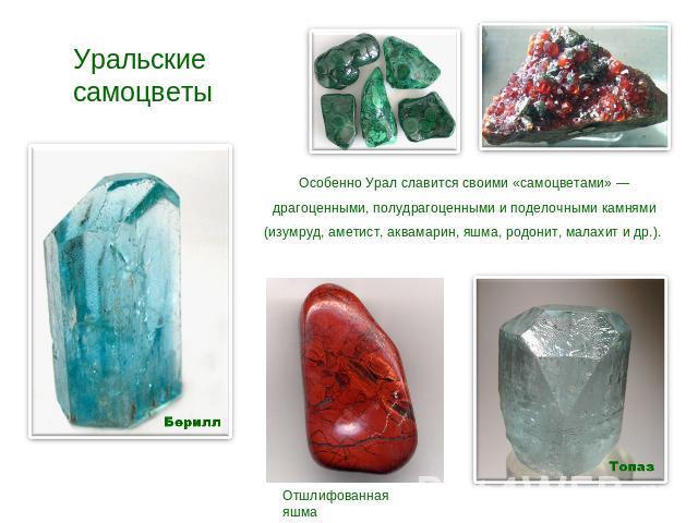 камни уральские самоцветы фото