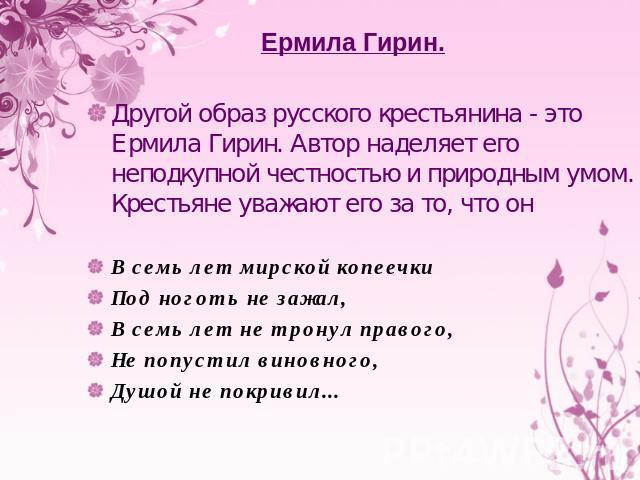 Процессы лекции плохие черты кому на руси жить хорошо сочинение счастья поэме тему применение