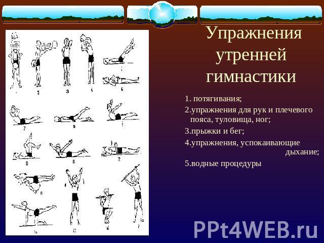 упражнения для увеличения силы личный
